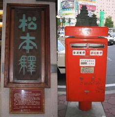 松本の郵便ポスト
