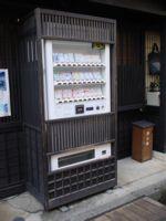 高山の自動販売機