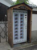 龍野の自動販売機